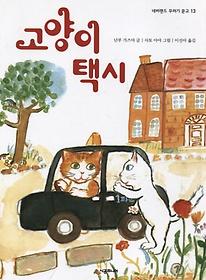 고양이 택시