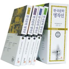 한우리북스 한국문학명작선 전4권 (중고생 문학필독서)