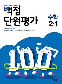 동아 백점 단원평가 수학 2-1 (2020)