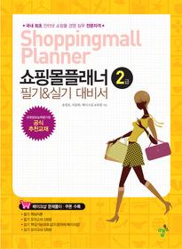 쇼핑몰플래너 2급 필기&실기대비서 (2011)