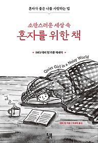 소란스러운 세상 속 혼자를 위한 책
