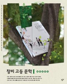 창비 고등 문학 1 종합 문제집 (2017년용)
