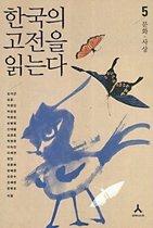 한국의 고전을 읽는다 5 (문화/사상)