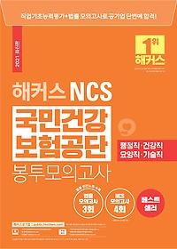 """<font title=""""2021 해커스 NCS 국민건강보험공단 봉투모의고사"""">2021 해커스 NCS 국민건강보험공단 봉투모...</font>"""