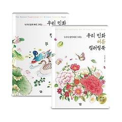 우리 민화 여름 + 겨울 컬러링북 세트