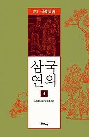 역주 삼국연의 3