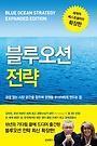 블루오션 전략 - 10년의 기다림 끝에 드디어 출간된 세계적 베스트셀러의 확장판!
