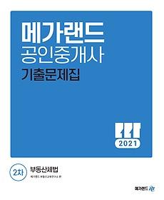 "<font title=""2021 메가랜드 공인중개사 2차 기출문제집 - 부동산세법"">2021 메가랜드 공인중개사 2차 기출문제집 ...</font>"