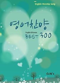 영어찬양 Best300