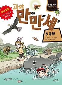 과학 만화로 만나는 세상 5 - 동물