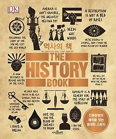 역사의 책