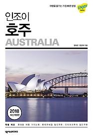 ENJOY 호주 (2018)