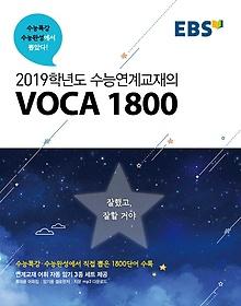 EBS 2019학년도 수능연계교재의 VOCA 1800 (2018)