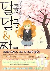 달콤달콤&짜릿짜릿 7 (한정판)