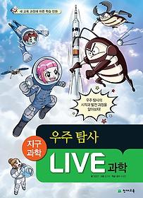 LIVE 과학 지구과학 29 - 우주 탐사
