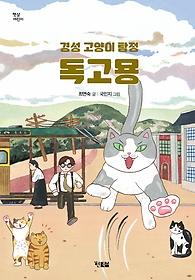 경성 고양이 탐정 독고묭
