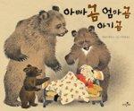 아빠 곰 엄마 곰 아기 곰