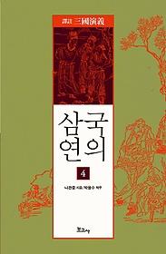 역주 삼국연의 4