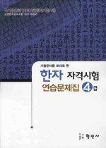 한자 자격시험 연습문제집 4급 (8절)
