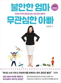 불안한 엄마 무관심한 아빠 : 오은영 박사의 불안감 없는 육아 동지 솔루션