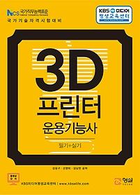 3D 프린터 운용기능사 필기 + 실기