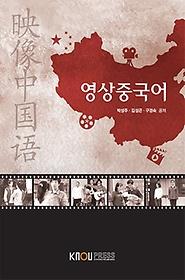 영상중국어