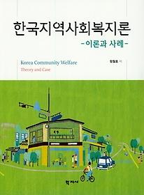한국 지역 사회 복지론