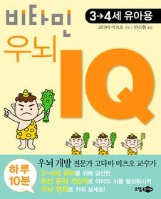 비타민 우뇌 IQ 3-4세 유아용