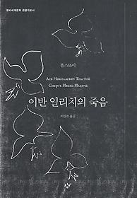 이반 일리치의 죽음 (큰글자도서)