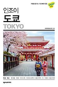 인조이 도쿄 (2019)