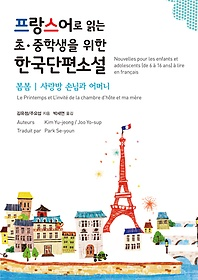 "<font title=""프랑스어로 읽는 초 중학생을 위한 한국단편소설"">프랑스어로 읽는 초 중학생을 위한 한국단...</font>"