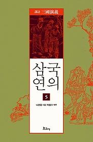 역주 삼국연의 5