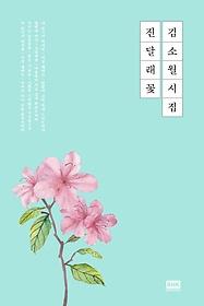 김소월 시집 진달래꽃