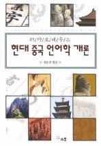 현대 중국 언어학 개론