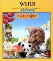 WHO? 처음 만나는 동물백과 세트