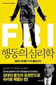 FBI �ൿ�� �ɸ���