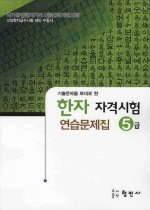 한자 자격시험 연습문제집 5급 (8절)