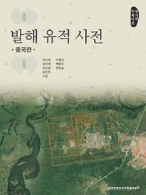 발해 유적 사전 - 중국편
