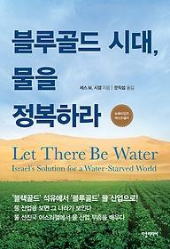 블루골드 시대, 물을 정복하라