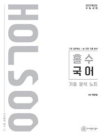 HOLSOO 홀수 국어 기출 분석 노트 (2020)