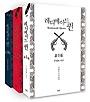 레디메이드 퀸 1~3막 세트 : 레이디스 컬렉션