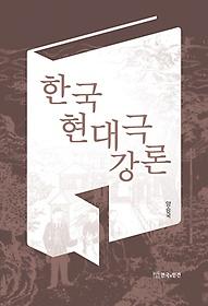 한국현대극 강론
