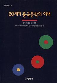 20세기 중국문학의 이해