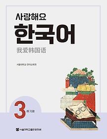 사랑해요 한국어 3 - Workbook (중국어판)
