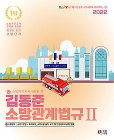 2022 김동준 소방관계법규 2