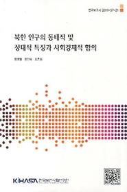 "<font title=""북한 인구의 동태적 및 정태적 특징과 사회경제적 함의"">북한 인구의 동태적 및 정태적 특징과 사회...</font>"