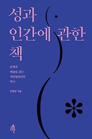 성과 인간에 관한 책