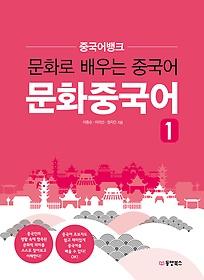 문화로 배우는 중국어 문화중국어 1