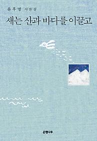 새는 산과 바다를 이끌고