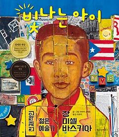 빛나는 아이 : 천재적인 젊은 예술가 장 미셸 바스키아